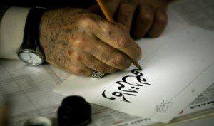 imam-letter